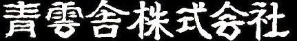 青雲舎株式会社